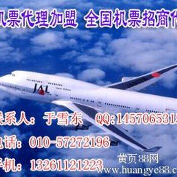 价格: 面议 品牌: 飞翔天下 关键词: 如何申办机票代理代售,需要什